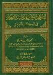 المدخل الوجيز إلى دراسة الإعجاز في الكتاب العزيز by Dr. Mahmood Ahmad Ghazi رحمه الله تعالى