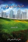 Asr e Hazir awr Shariat e Islami by Dr. Mahmood Ahmad Ghazi