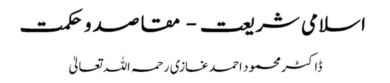 The Role of Fiqh al Maqasid by Dr. Mahmood Ahmad Ghazi