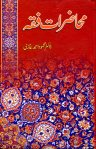 محاضرات فقہ by Dr. Mahmood Ahmad Ghazi رحمه الله تعالى