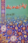 محاضرات حدیث by Dr. Mahmood Ahmad Ghazi رحمه الله تعالى