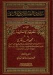 An Introduction to Islamic International Law by Dr. Mahmood Ahmad Ghazi رحمه الله تعالى