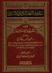 An Introduction to Islamic International Law by Dr. Mahmood Ahmad Ghazi رحمه الله تعالى