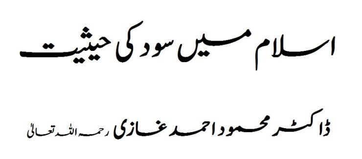 Islam's stance on Riba (Interest) by Dr. Mahmood Ahmad Ghazi
