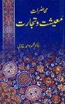 محاضرات معیشت و تجارت by Dr. Mahmood Ahmad Ghazi رحمه الله تعالى