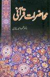 محاضرات قرآنی by Dr. Mahmood Ahmad Ghazi رحمه الله تعالى