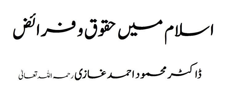 Islam Main Huquq awr Fara'iz - Dr. Mahmood Ahmad Ghazi