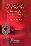 تاريخ الحركة المجددية دراسة تاريخية تحليلية لحياة الإمام المجدد أحمد السرهندي by Dr. Mahmood Ahmad Ghazi رحمه الله تعالى