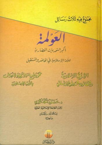 Al Awlamah