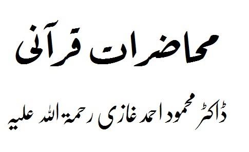 Muhadarat e Qur'ani by Dr. Mahmood Ahmad Ghazi رحمه الله تعالى